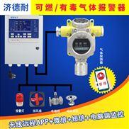 固定式液氨气体报警器,可燃气体报警装置