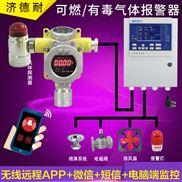 化工厂车间溴甲烷浓度报警器,煤气泄漏报警器