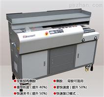 豪彩HC-976V7侧胶型高速无线胶装机,自动胶装机,标书装订机