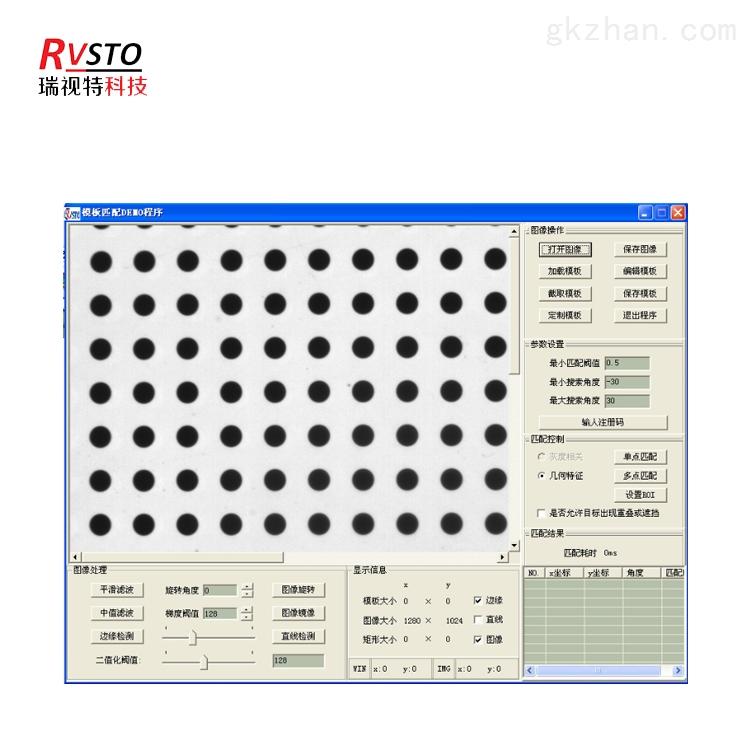机器视觉视觉检测系统 厂家直销
