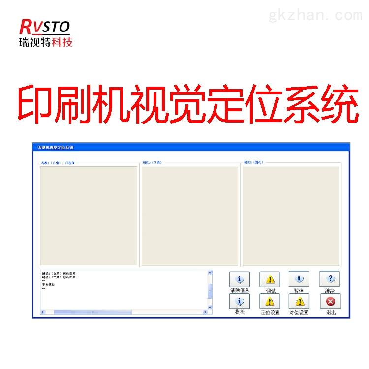 rvsto视觉检测系统 机械设备检测 直销免邮