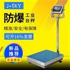 防爆电子秤台秤30公斤交直流两用称重100kg