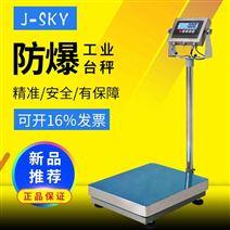 防爆電子秤臺秤30公斤交直流兩用稱重100kg