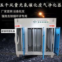 专业生产光氧废气处理设备 工业除臭异味
