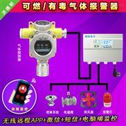 工业罐区溴甲烷气体报警器,可燃气体探测报警器