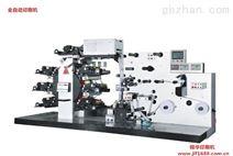 买全自动商标印刷机来锦华,专业生产全自动商标印刷机,可免费打样