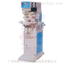 广东单色双头移印机 LH-P1/2H隆华单色双头移印机