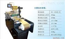 """""""恒字""""MQ-2型激光全息防伪商标全自动模切机"""