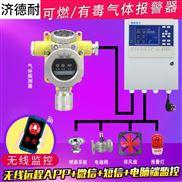 化工厂厂房溴甲烷气体泄漏报警器,可燃气体探测仪