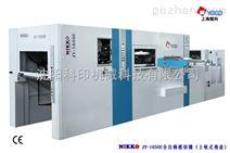 工业纸板模切机厂家-【耀科包装印刷机械设备沈阳分公司】