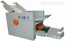 【供應】DZ-9折紙機 說明書折紙機