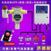 壁挂式氢气浓度报警器,气体报警仪
