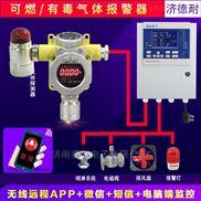 罐区可燃氨气气体探测报警器,联网型监测