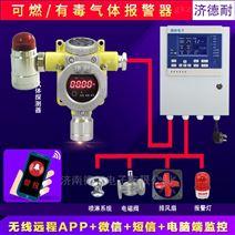 固定式液化气泄漏报警器,联网型监测