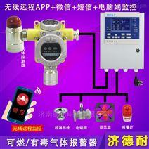 炼铁厂车间二氧化氮气体报警器,APP监测