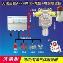 化工厂罐区二氧化氮气体报警器,联网型监测