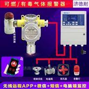 实验室丙烷探测报警器,联网型监控