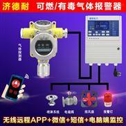 可燃气体报警控制器,燃气报警器
