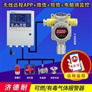 壁挂式磷化氢浓度报警器,毒性气体探测器