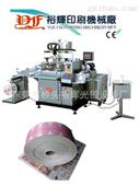 供应单色全自动卷装丝印机  丝网印刷机 单色印刷机  全自动印刷