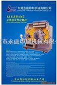 商标柔印机