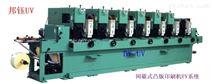 轮转印刷机加装UV系统