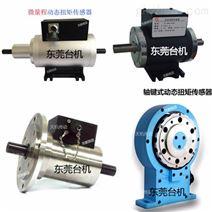 厂家直销万向轴用扭矩传感器台湾生产工艺