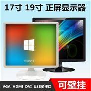 17PC-17寸工业显示器工控液晶电脑监控白色