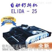 """Z专业的半自动折纸机钉折机""""依利达品牌""""ELIDA-25自动打钉折页机,自动折纸装订机"""