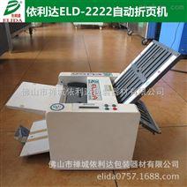 广西桌上型信件折页机/大良两折自动折纸机/汕头双折盘自动折页机