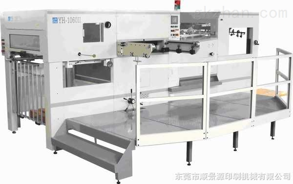 远恒YH-1060全自动模切压痕机