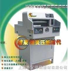 上海香宝XB-8480Z全自动切纸刀