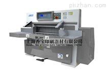 上海香宝XB-QZK1300S液压切纸机(原上海申威达技术)