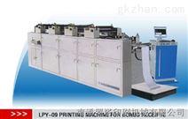 LPY-09刮开式票据印刷机