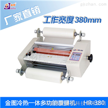 HR-380小型覆膜机 多功能覆膜机.可做热塑,冷裱