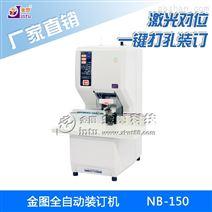 金图NB-150全自动打孔装订机 凭证打孔装订机