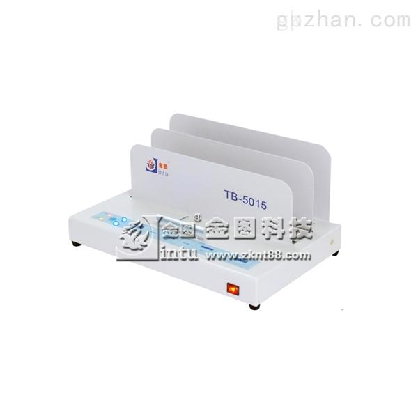 金图TB-5015热熔装订机 小型自动胶订机