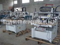 厂家丝印机 半自动丝印机 新锋丝印设备
