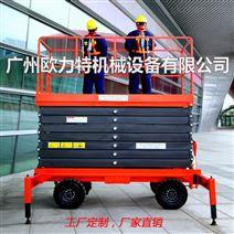 移动式升降机/液压升降台/高空作业平台厂家