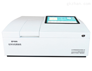 EP900型红外分光测油仪