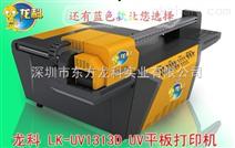 光源固化UV喷绘机