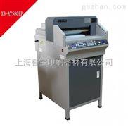 上海香宝XB-580EP 程控切纸机(日本技术)