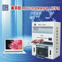 定制春节广告扑克牌的全自动彩色名片印刷机