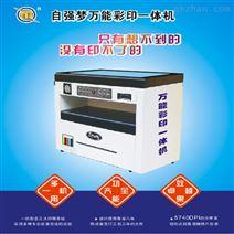 企业印内刊杂志的多功能打印机一张起印