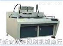 GDK-II型 气动式光电定位PS版打孔机
