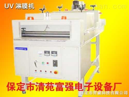 UV涂布机、UV淋膜机