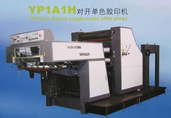 高速对开单色胶印机