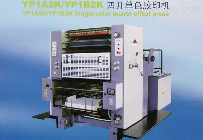 高速四开单色胶印机