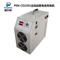 广州全自动蓄电池充电机UPS充电器