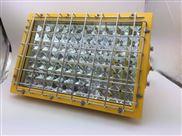 150WLED防爆节能灯 矿用防爆LED灯